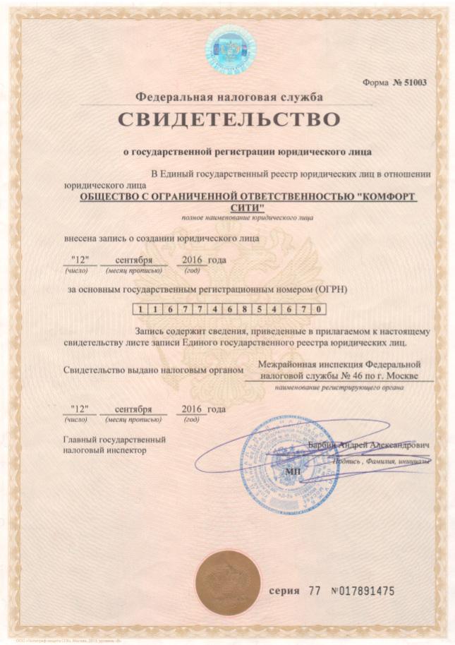 """Документы ООО """"Комфорт Сити"""""""